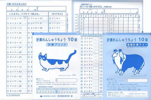 計算れんしゅうちょう10級(2年生用) 小学生教材