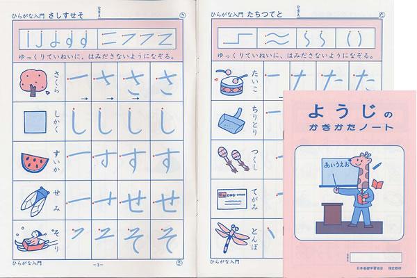 ようじのかきかたノート 幼児教材