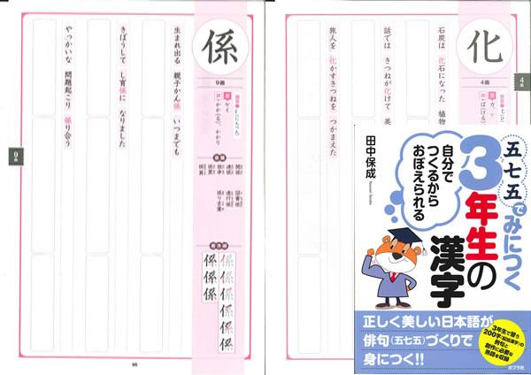 五七五でみにつく漢字3年生