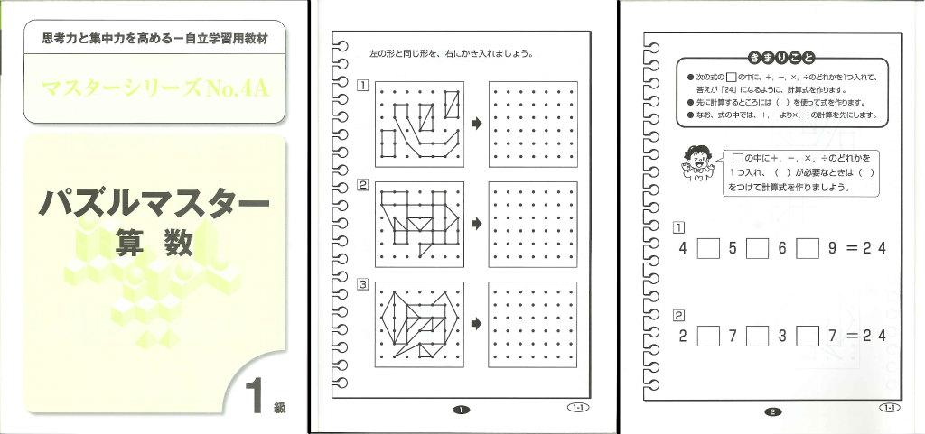 パズルマスター算数1級