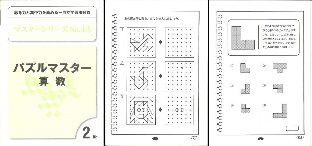 パズルマスター算数2級