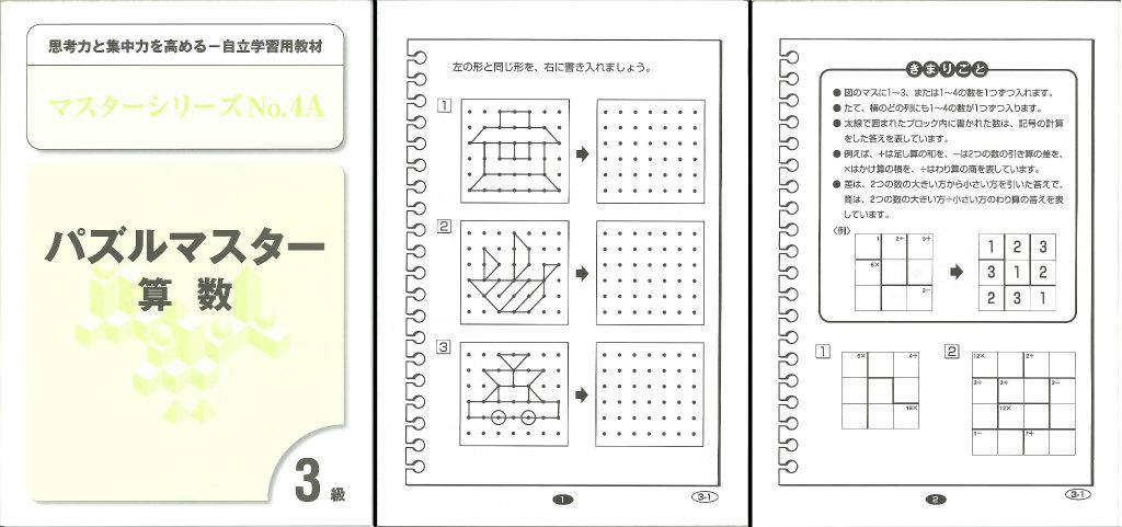 パズルマスター算数3級