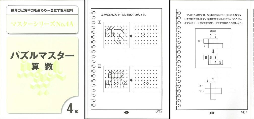 パズルマスター算数4級