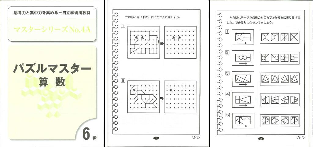 パズルマスター算数6級