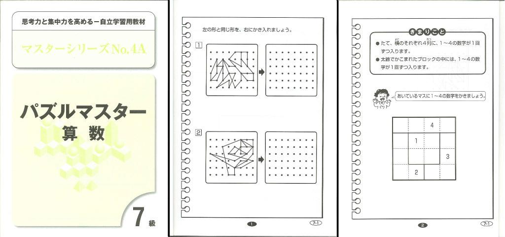 パズルマスター算数7級
