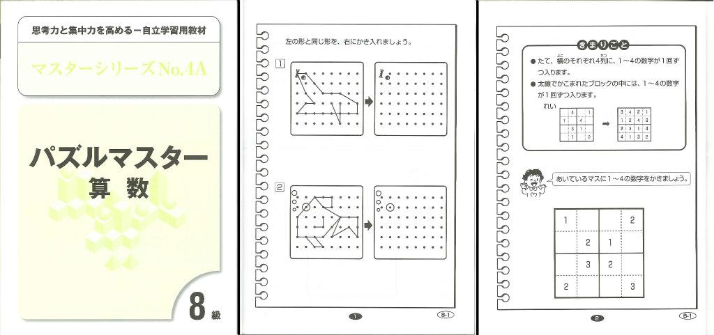 パズルマスター算数8級