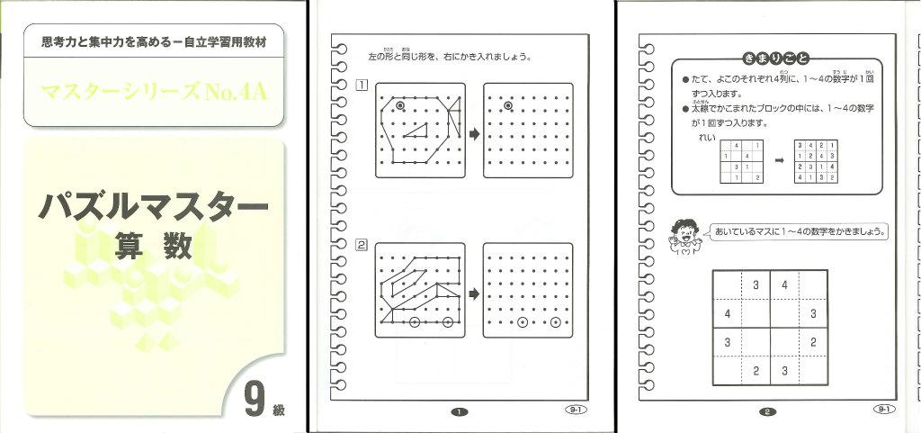 パズルマスター算数9級