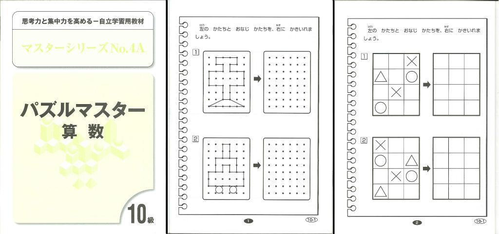 パズルマスター算数10級