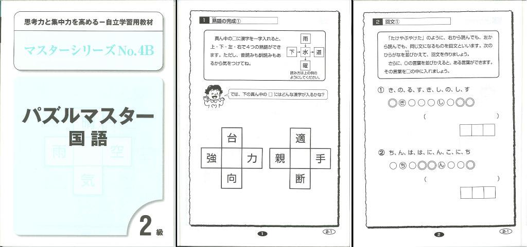 パズルマスター国語2級