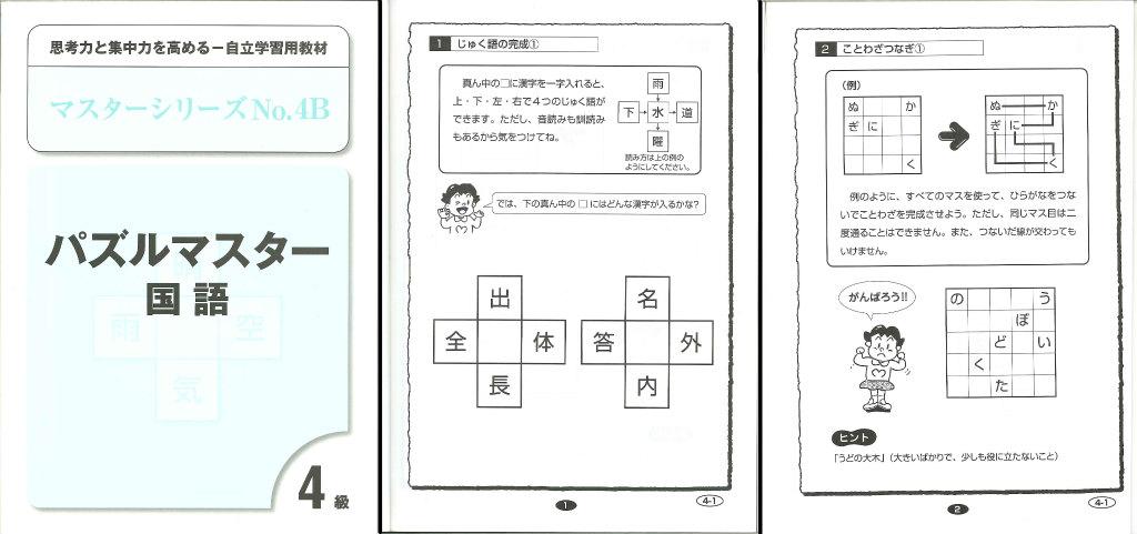 パズルマスター国語4級