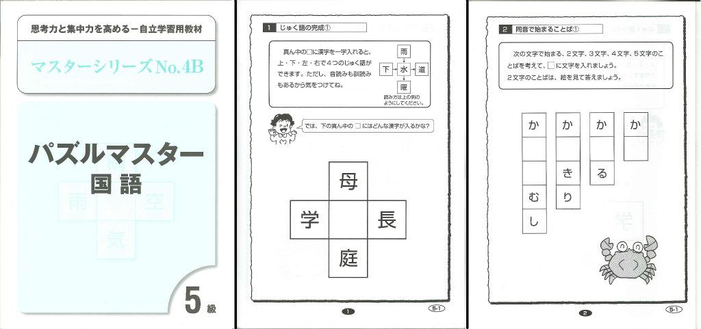 パズルマスター国語5級