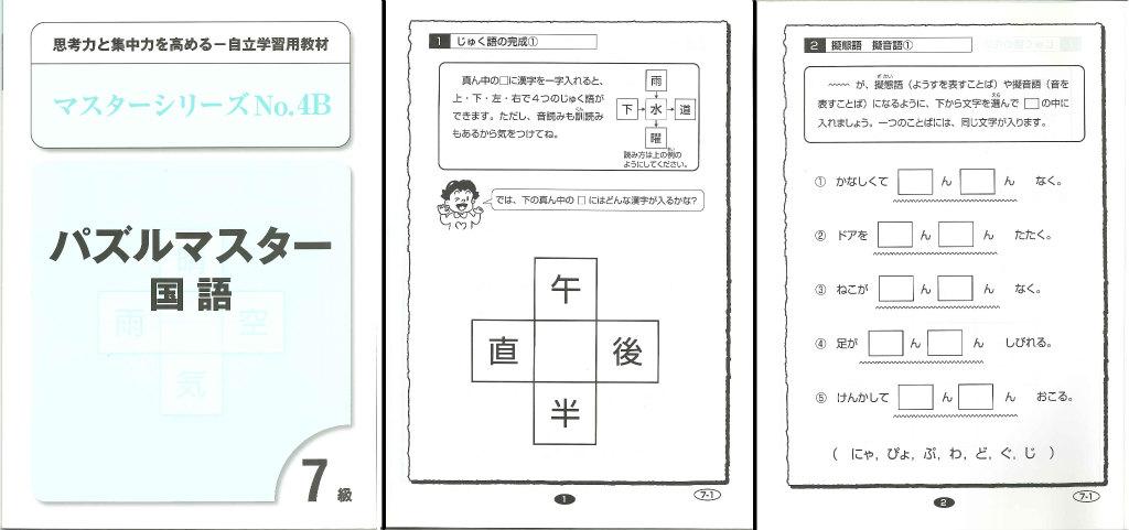 パズルマスター国語7級