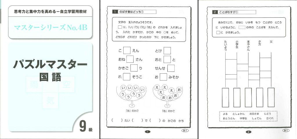 パズルマスター国語9級
