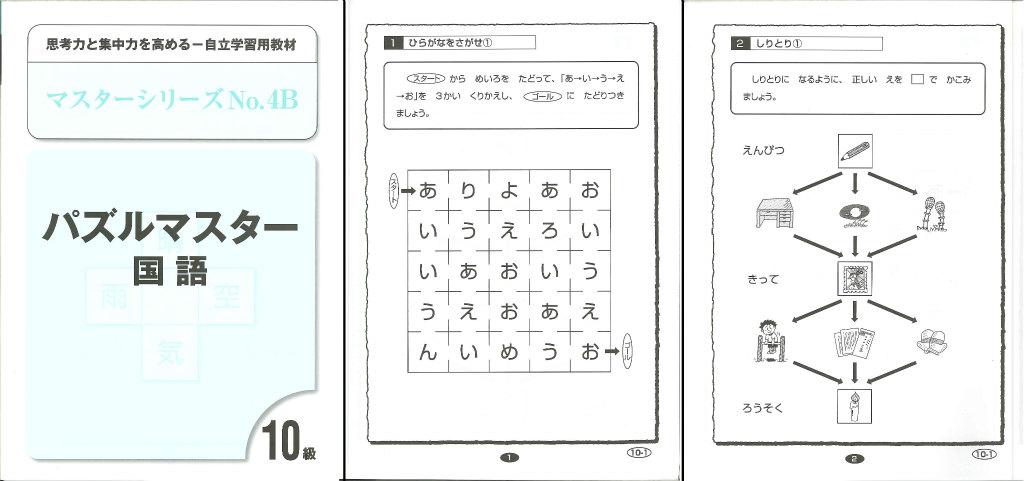 パズルマスター国語10級