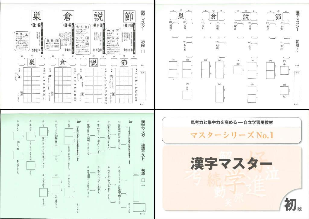 漢字マスター   初段〜十段