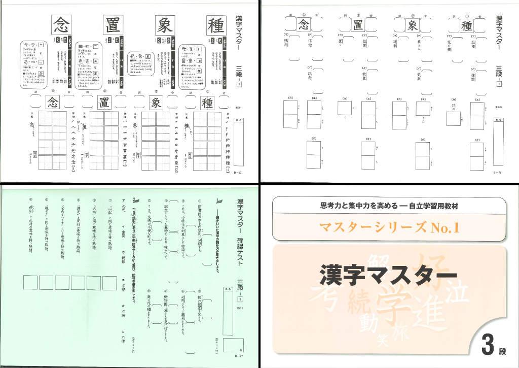 漢字マスター三段