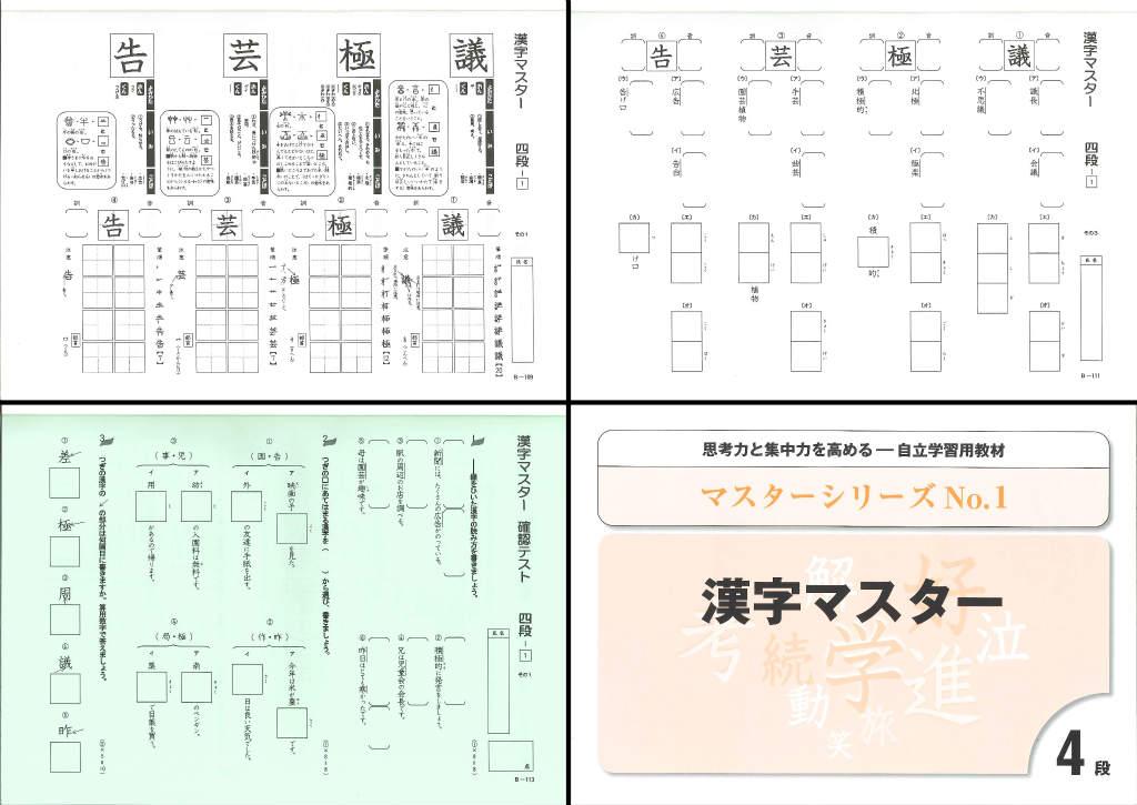 漢字マスター四段