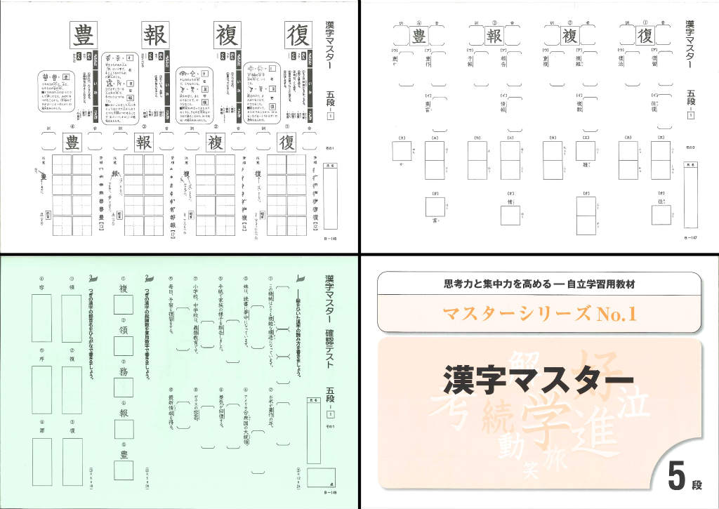 漢字マスター五段