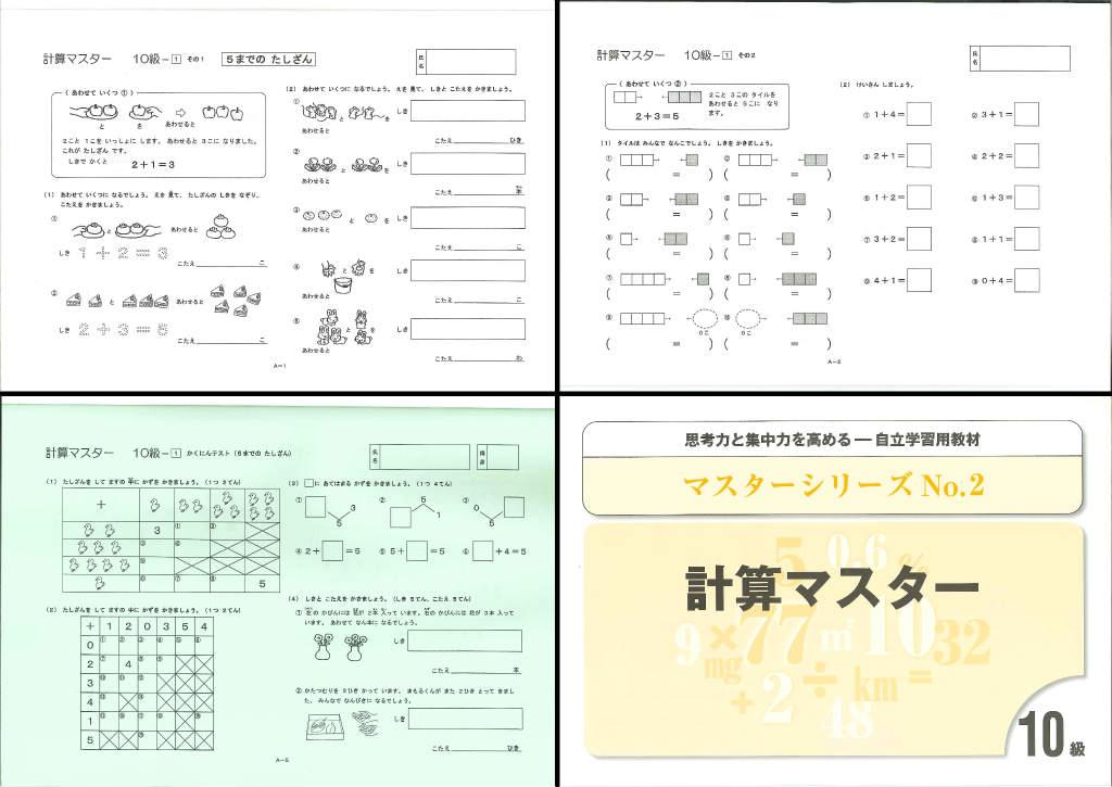 計算マスター 10級〜1級