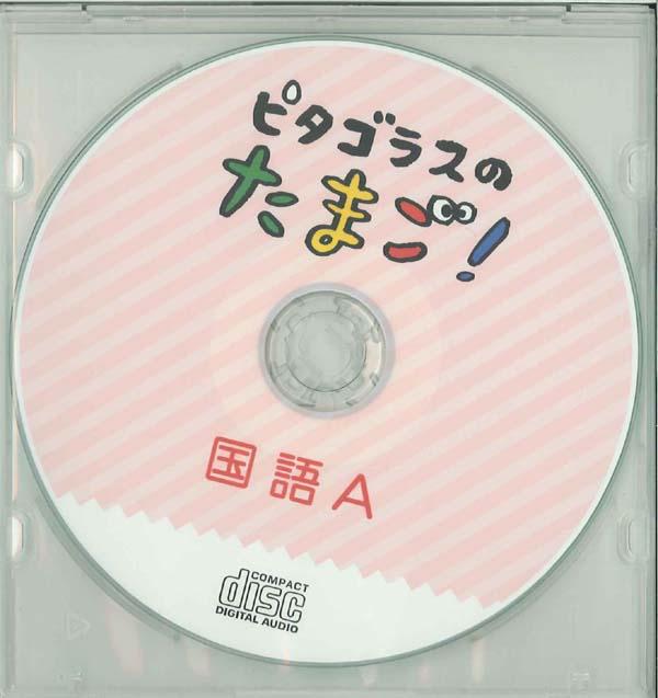 ピタゴラスのたまご国語A音声CD