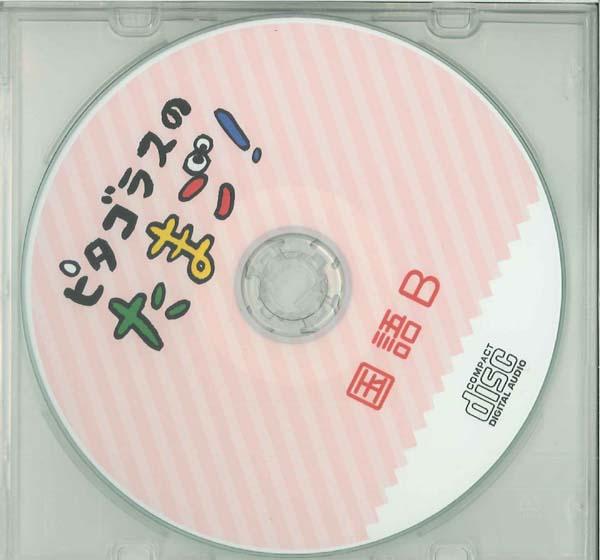 ピタゴラスのたまご国語B音声CD
