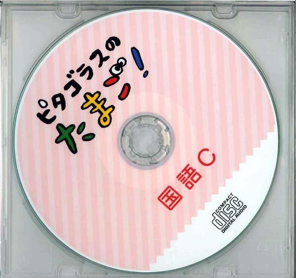 ピタゴラスのたまご国語C音声CD