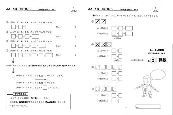 SSかけ算(1)
