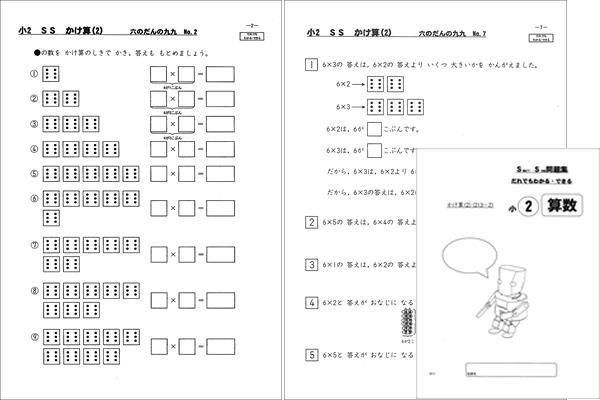 SSかけ算(2)