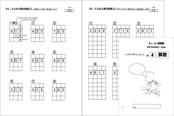 SSわり算のひっ算(1)