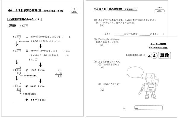 SSわり算のひっ算(2)