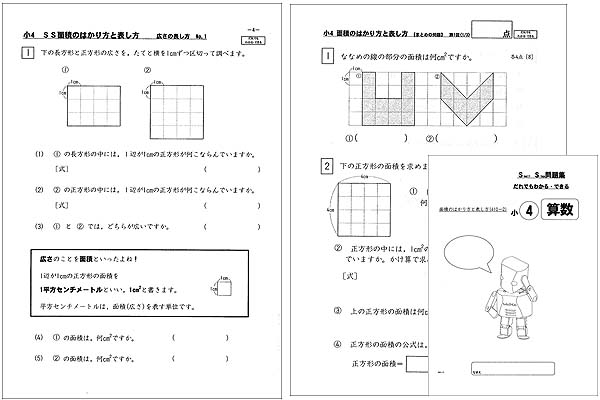SS面積のはかり方と表し方
