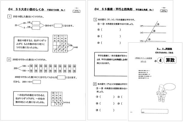 SS4年生をサラッと総復習(1学期)