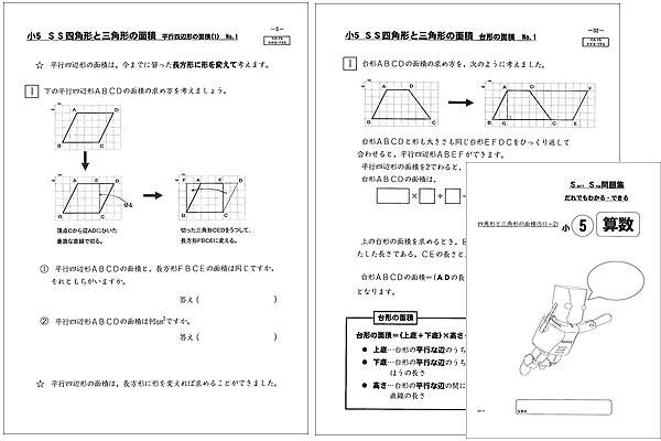 SS四角形と三角形の面積