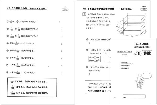 SS5年生をサラッと総復習(1学期)