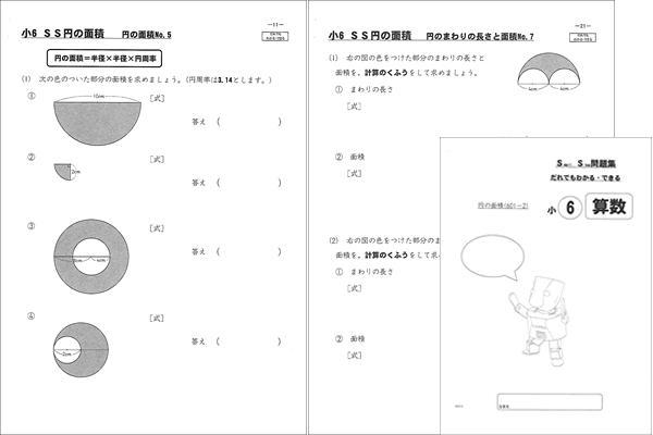 SS円の面積