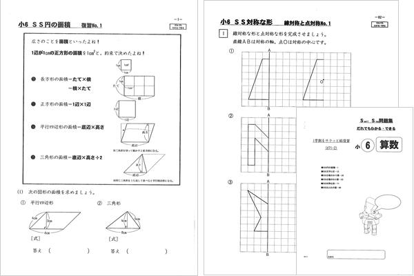 SS6年生をサラッと総復習(1学期)
