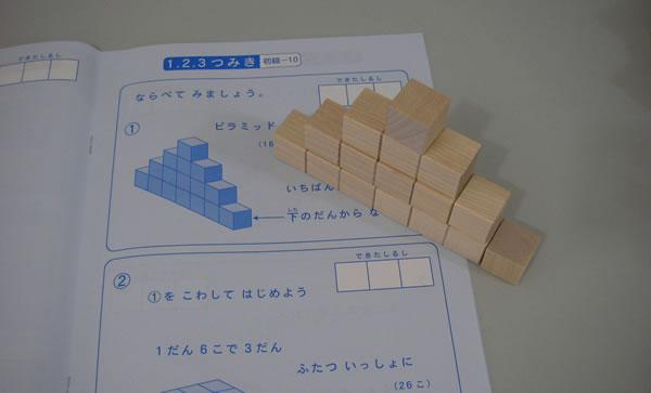 パズル教材,積み木教材,つみき教材